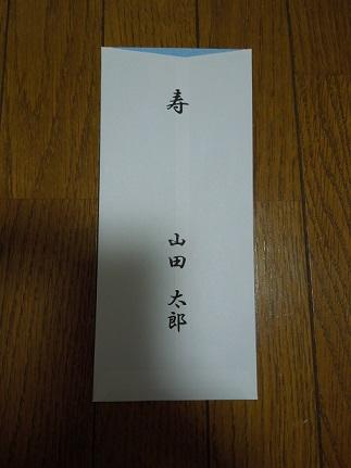 のし袋を印刷する方法。無料テンプレートで表書きを作ってみた!