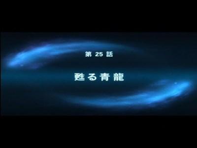 第2次スパロボOG 第 25 話【甦る青龍】①