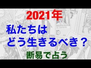 2021年私たちはどう生きるべき?(断易)