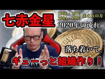 【暦のチカラ】9話 2020成幸戦略セミナー:七赤金星の運勢 編