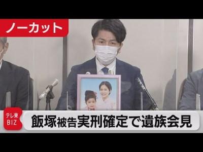 【ノーカット】飯塚被告の実刑判決確定で池袋事故遺族が会見(2021年9月18日)