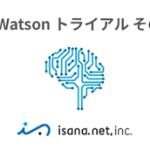 【記事】AI、東南アジアで賢さ磨く IBMが拠点