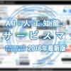 【記事】全73サービス!「AIサービスマップ 2016 Summer」