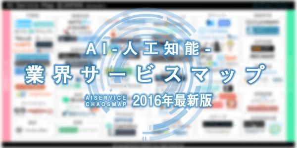 Ai20160903 03