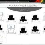 【記事】オプティム、ネットワークカメラ映像とAI技術を用いた空席検知サービス