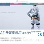 【記事】ロボットスーツで荷物搬入作業を軽減…羽田空港がサイバーダイン社製「HAL作業支援用」導入