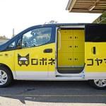【記事】DeNAとヤマト運輸、自動運転・配送実現に向け「ロボネコヤマト」実用実験をスタート