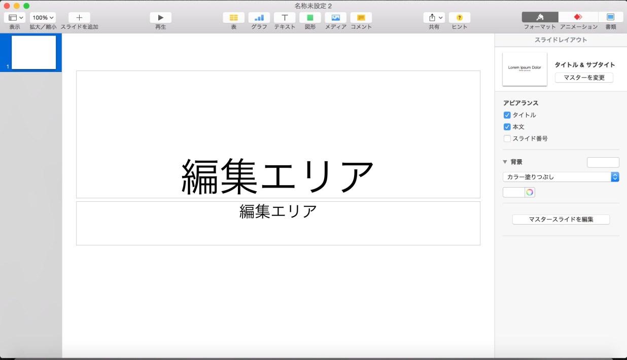 Keynote作成画面