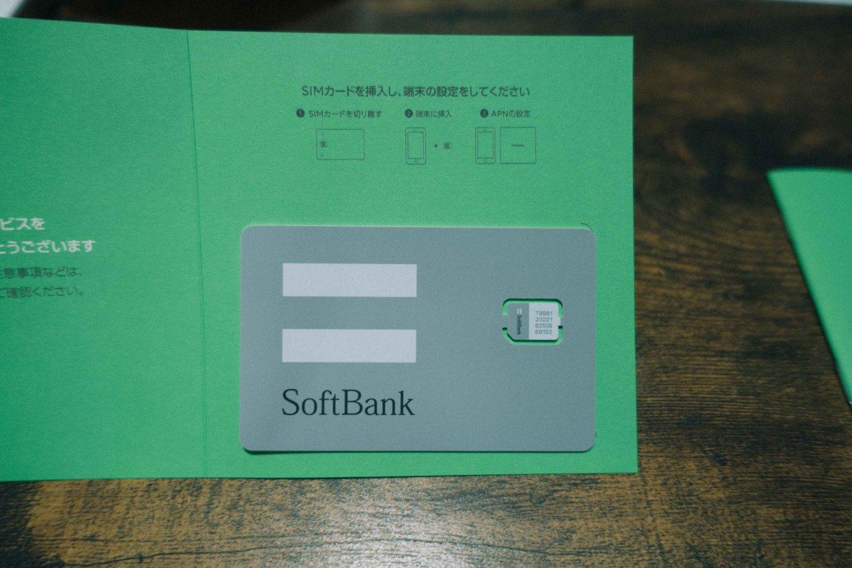 LINEモバイルソフトバンク回線SIMカード