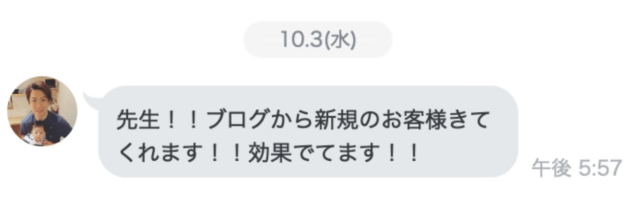 石澤さんとのLINE
