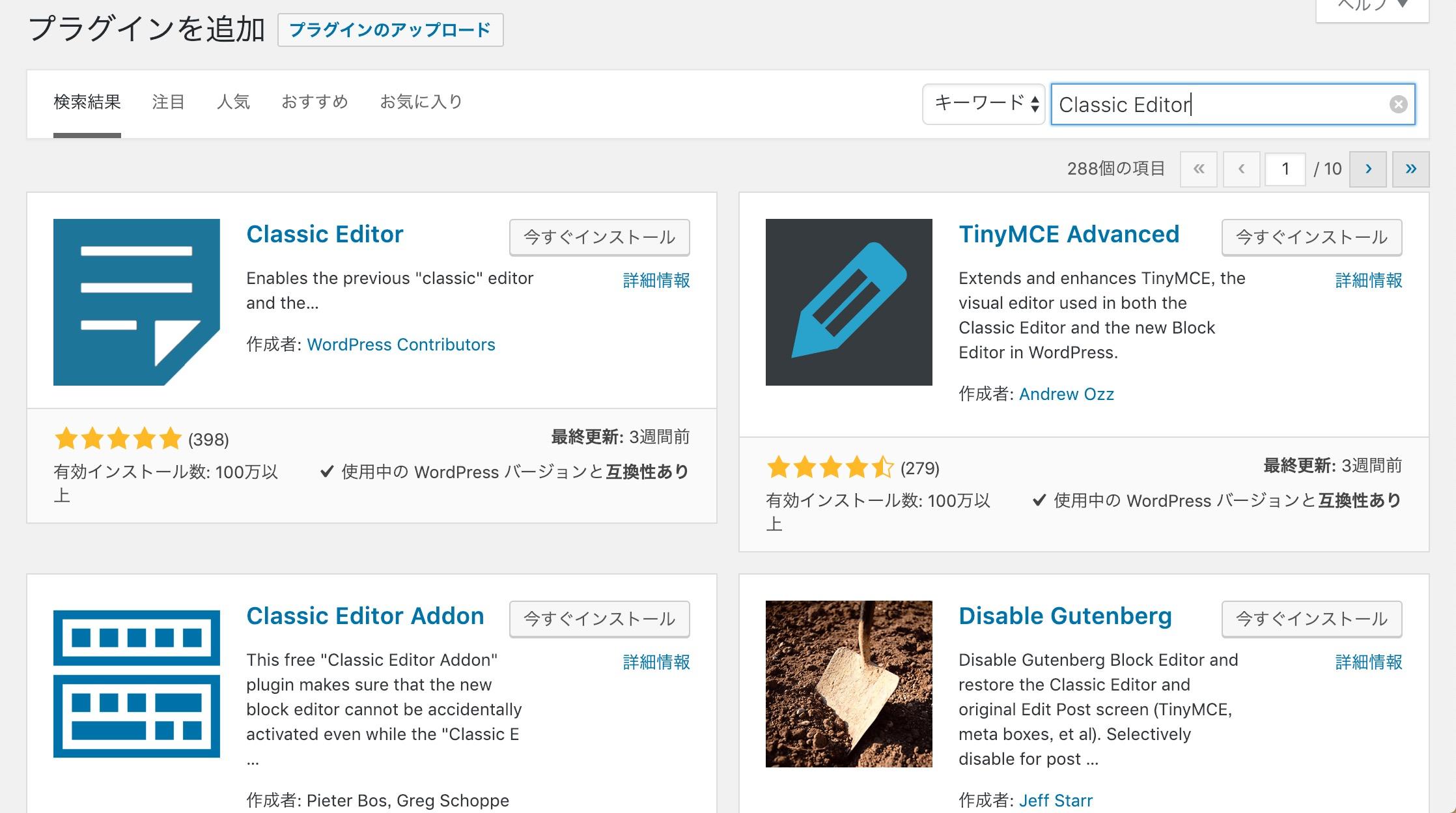 Classic Editor検索画面
