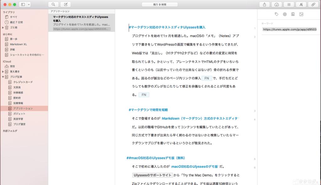 Ulysses Demo for macOS