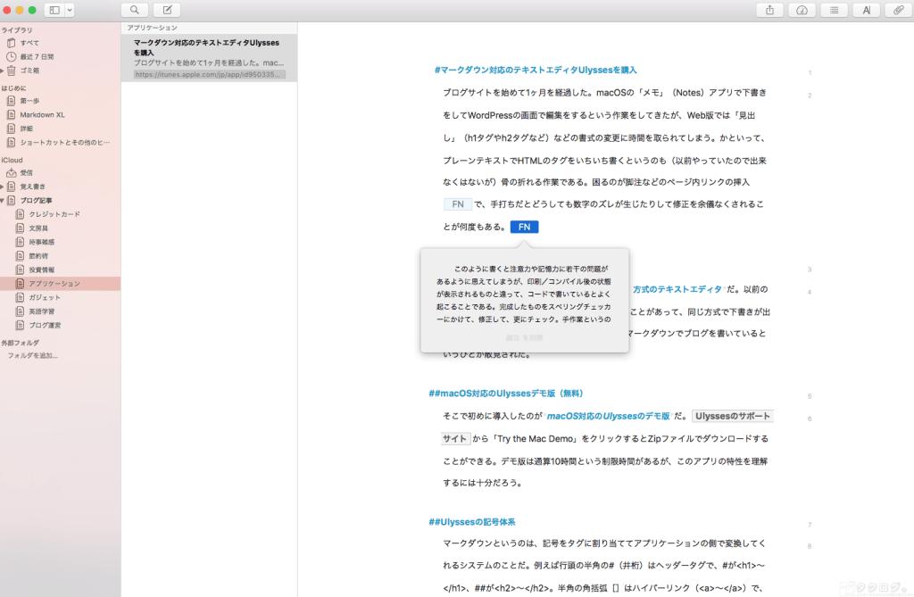 Ulysses for macOS