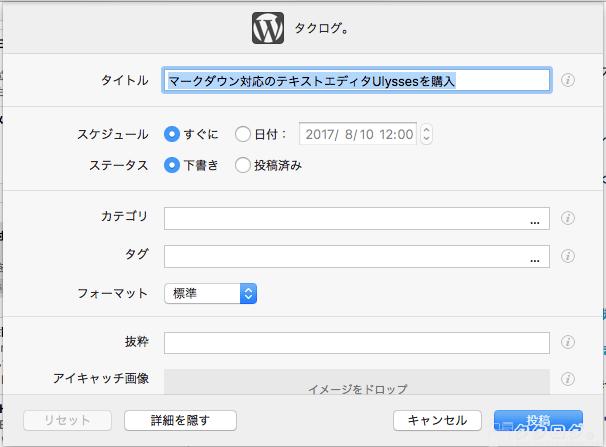 Ulysses for macOSからWordPressに書き出す