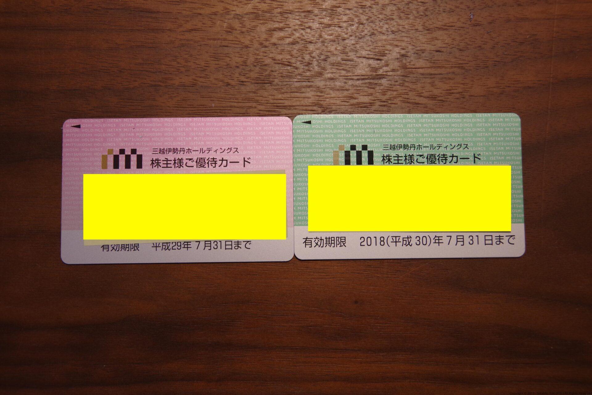 三越伊勢丹HD(3099)の株主優待カード