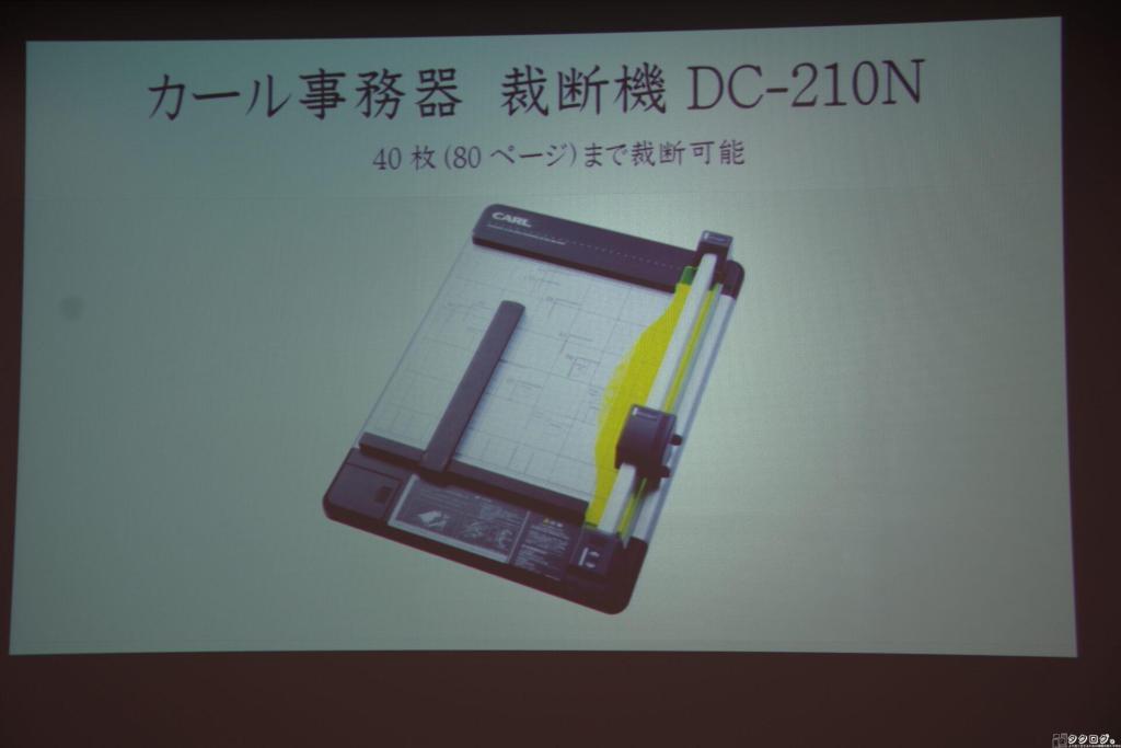 木村さんお薦めの裁断機はカール事務機「DC-210N」