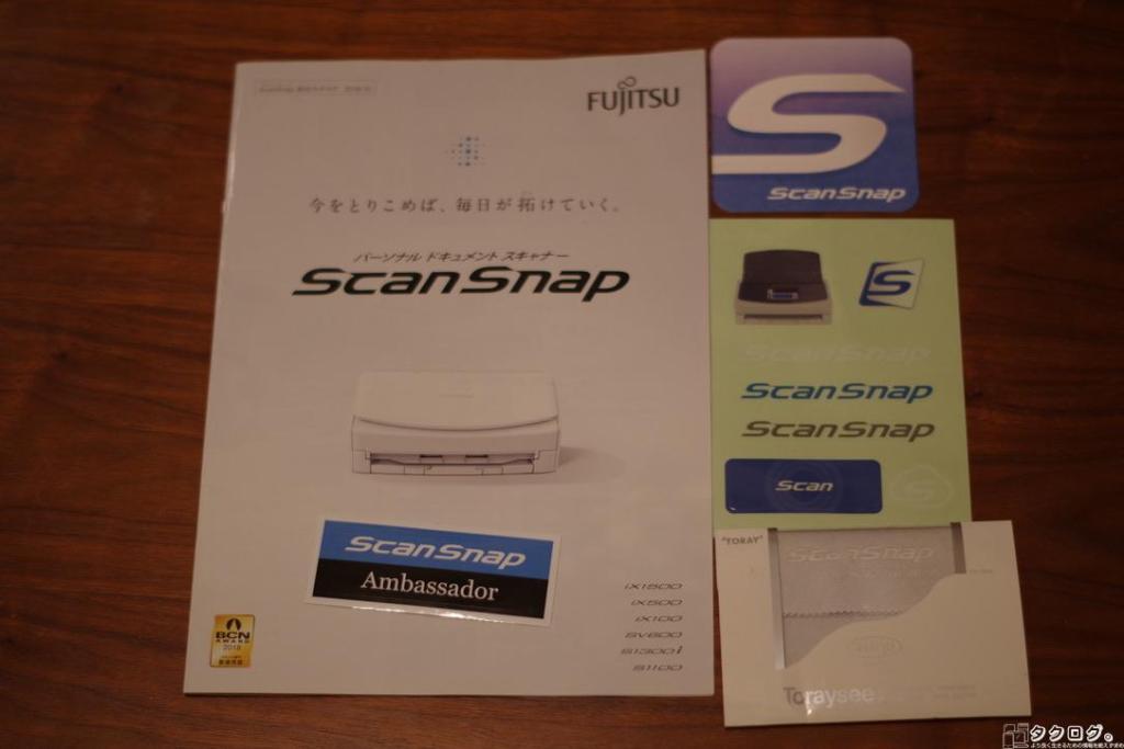 「ScanSnap iX1500体験会」のノベルティグッズ