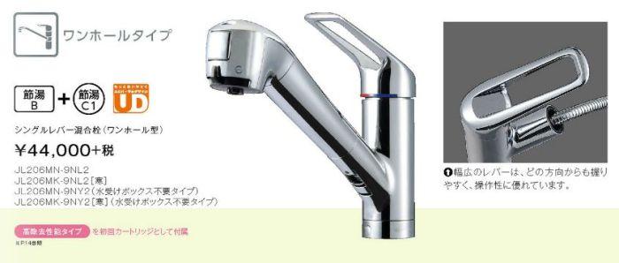 タカギ「水工房」浄水器一体型シャワーホース付水栓