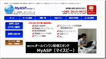 MyASP マイスピー 配信数・シナリオ数無制限で使い放題なのに届きやすい、読者がドンドン集まるオールインワン・メール配信スタンド