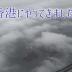 香港曇り空