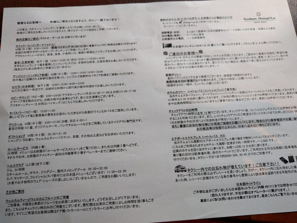 香港シャングリ・ラホテル