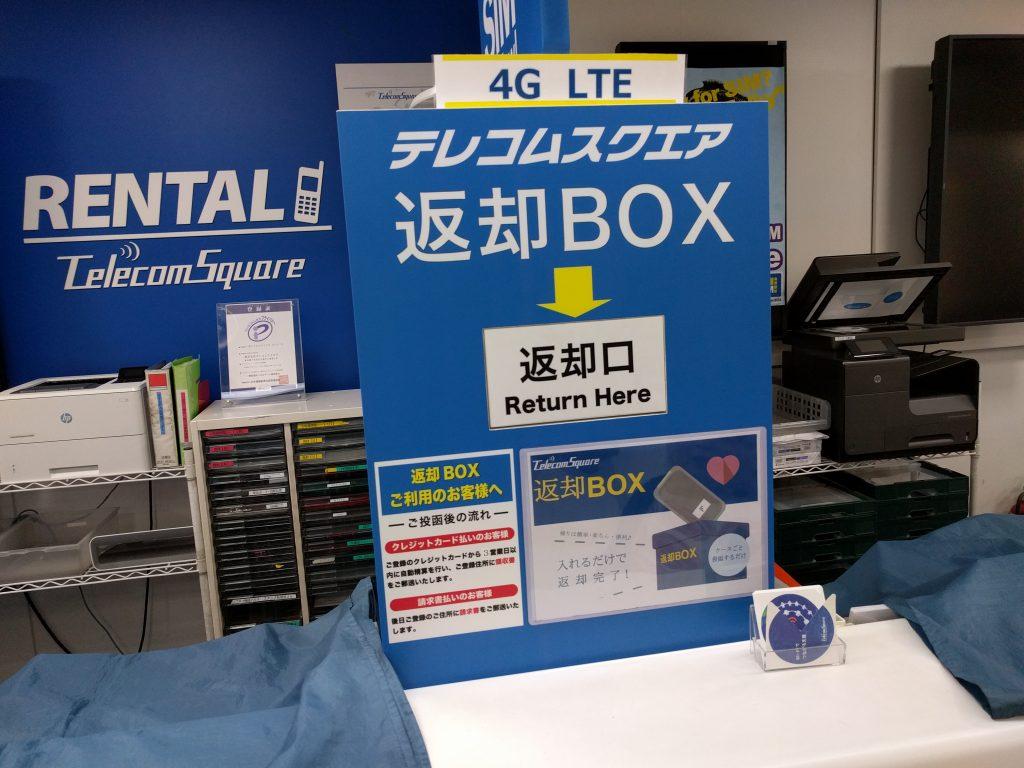 wi-fiレンタル返却成田