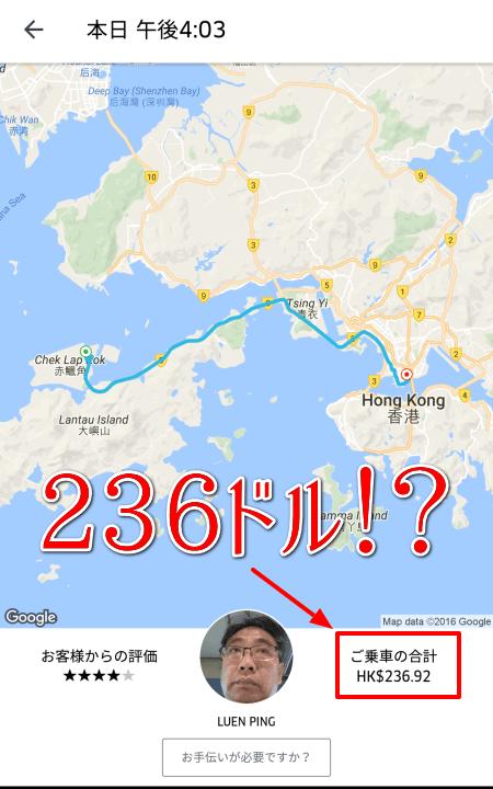 ウーバー香港