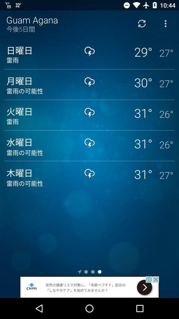グアム雨季