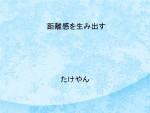 【04_05】距離感を生み出す