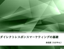 【05_06】ダイレクトレスポンスマーケティングの基礎