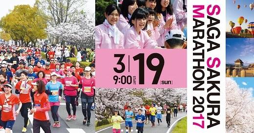 2017さが桜マラソンを楽しもう!!駐車場は事前にしっかり確認しよう!