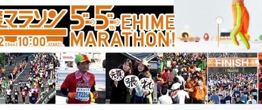 川内優輝の次のフルマラソンの予定は!?第55回愛媛マラソン2017!!