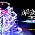 SASUKE2017の出場者一覧と放送時間!!女性参加者も気になる!!