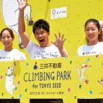 武井壮がボルダリングで東京オリンピック2020を目指すって本当?!