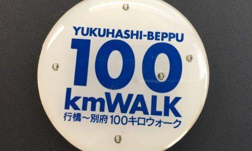 行橋別府100キロウォーク2018問題の正解は?!申し込み方法をチェック!