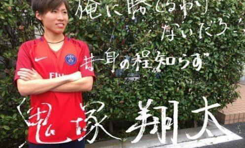 鬼塚翔太【東海大】の兄弟は?イケメンランナーの彼女や出身中学をチェック!!