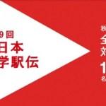 全日本大学駅伝2017優勝予想と結果速報!日程やコース・出場校をチェック!