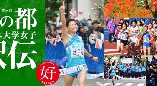 全日本大学女子駅伝2017出場校一覧!!コースと結果・速報をチェック!