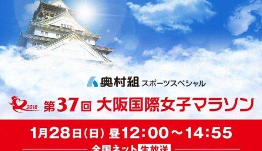 大阪国際女子マラソン2018ネクストヒロインと出場選手・結果速報をチェック!