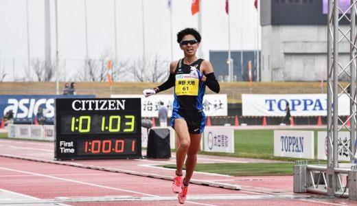 神野大地の初マラソンの予定は福岡国際マラソン!結果・速報をチェック!