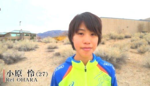 小原怜【天満屋】名古屋ウィメンズマラソン2018結果速報!MGC獲得か?!