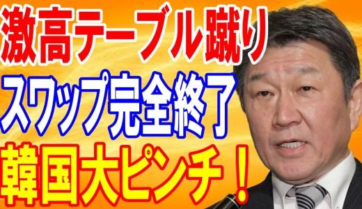 【海外の反応】茂木外相が韓国スワップを一刀両断!「誰が頭下げて金貸すんだよ!」交渉テーブルに怒りの一蹴…w【日本の魂】