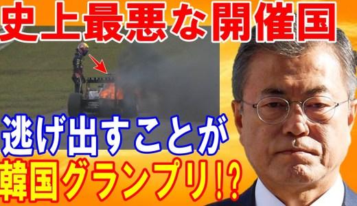 【海外の反応】「もはや伝説…」ドライバーが日本へ続々脱出!幻の韓国F1グランプリの闇が深すぎる!世界中から酷評された驚愕の理由が…!【日本の魂】