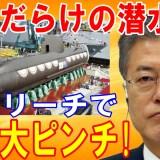 【海外の反応】日本に勝ちたい韓国が欠陥だらけの置き物潜水艦をせっせと開発中!海上自衛隊も唖然!【日本の魂】