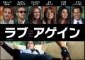 今年最も感動した映画「ラブ・アゲイン」全ての愛を表現した、最高傑作