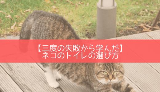 【三度の失敗から学んだ】ネコのトイレの選び方