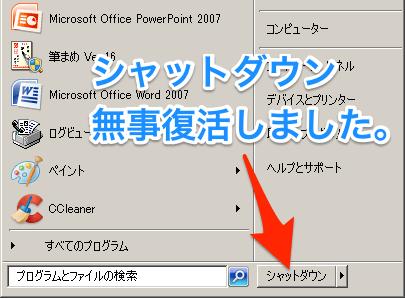 Windows7 シャットダウン 消えた