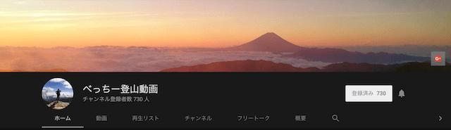べっちー登山動画