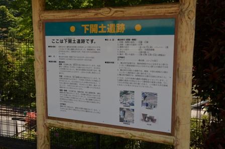 大井川鉄道 奥泉駅 下開土遺跡