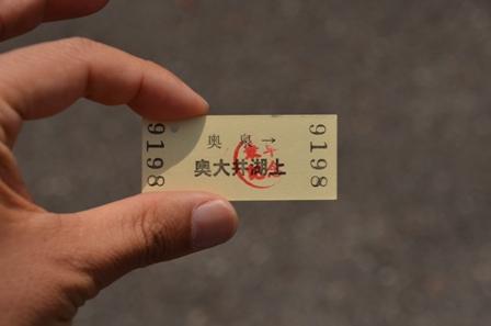 大井川鉄道 切符 硬券